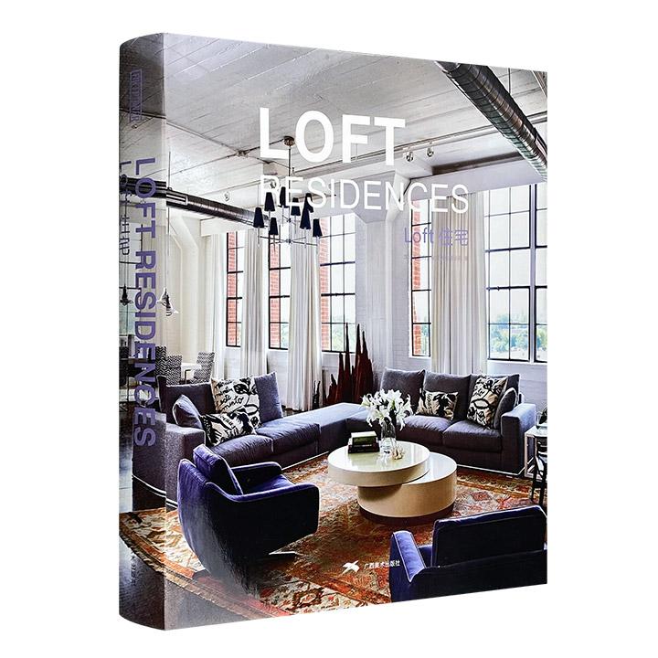 《Loft住宅》8开精装,铜版纸全彩,中英对照,59款阁楼设计作品+570幅精美插图+详细图例解说,展现设计师大胆奔放的设计风格,打造你心中理想的安乐窝。