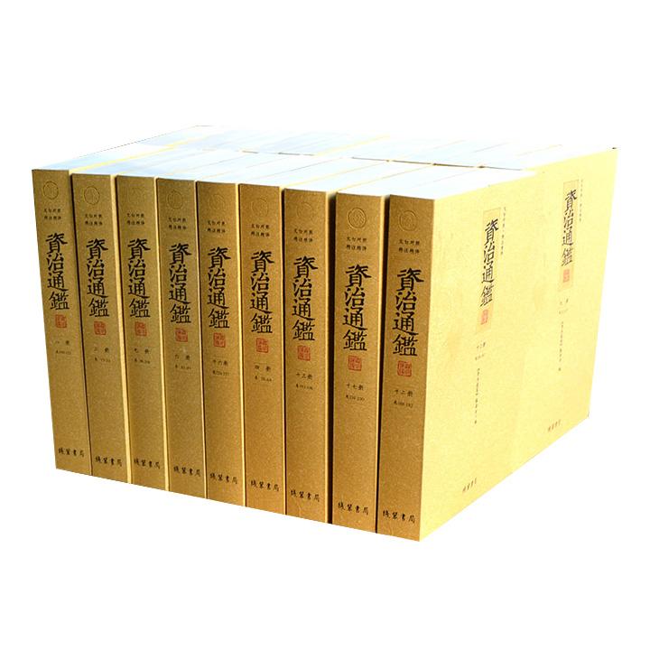 古代史学巨著《资治通鉴-文白对照·精注精译》全20册,重达14.2公斤,足本无删减,生僻字注音,文史爱好者理想之选。