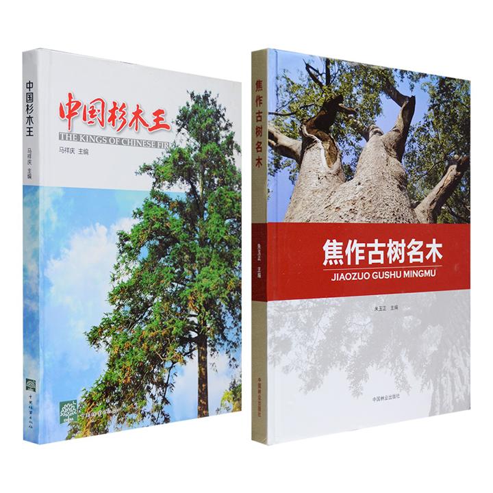 精美植物图鉴2部任选:《中国杉木王》/《焦作古树名木》,均为大16开精装,收入大量精实景照片,铜版纸全彩图文,页面精美,内容丰富,兼具欣赏收藏价值。