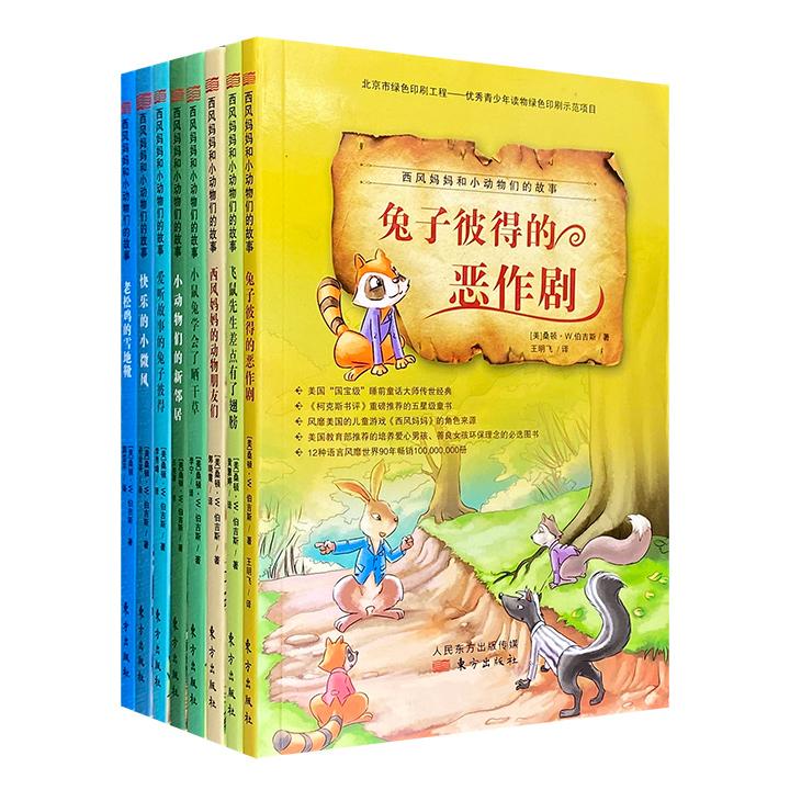 """美国国宝级""""睡前童话大师""""传世经典!桑顿·W.伯吉斯《西风妈妈和小动物们的故事》全8册,可爱的情节+丰富的大自然知识+大量精美彩插,洋溢着沁人心脾的自然之美。"""