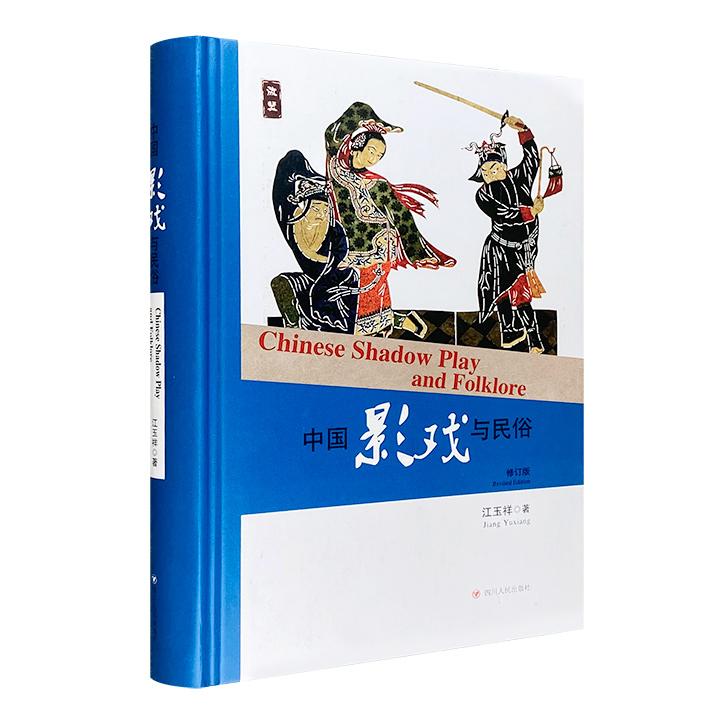 《中国影戏与民俗》精装,对中国影戏的起源、发展及流播进行了系统而详细地梳理,并对其蕴含的民俗文化予以生动的阐释,配以大量精美的全彩图片,极具赏读和收藏价值。