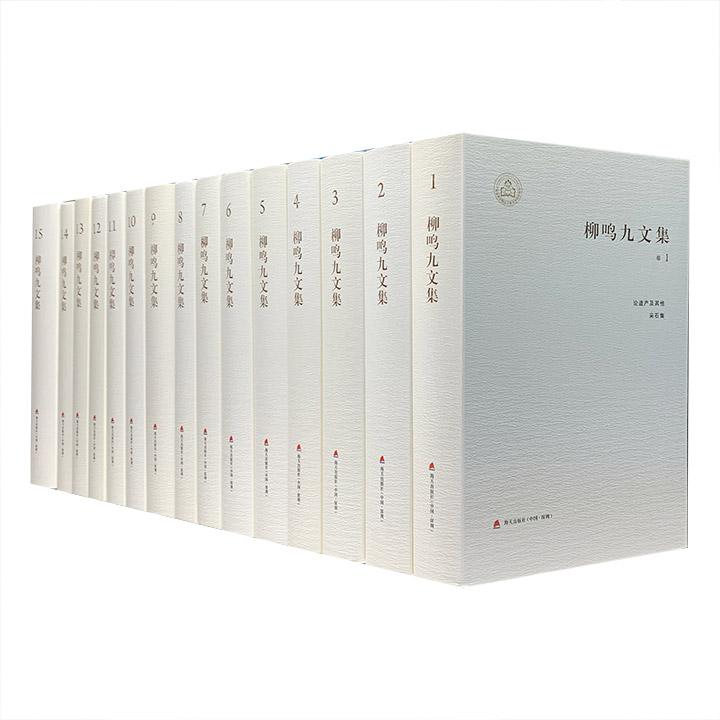 国内初次出版!《柳鸣九文集》全15卷,16开精装,柳鸣九是我国著名的人文学者、外国文学界公认的大家,在知识界具有广泛知名度和影响力。本文集收录了柳鸣九先生迄今为止创作的主要作品,约600万字,涵盖了文学理论批评、文学史、文化散文随笔、文学作品翻译四大范畴。现普通版和收藏版任选,收藏版带有柳鸣九先生亲笔签名藏书票一张。定价1580元,团购价650-780元包邮!【本团购由出版社代发,2个工作日内发货,请单独下单】