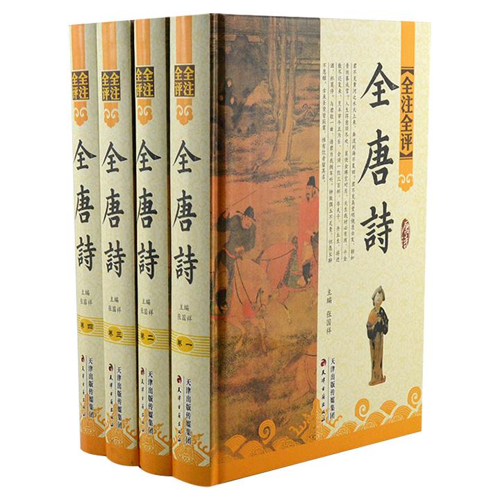 《全唐诗》精装全4卷,全国多名专家学者共同编辑,荟萃有唐三百年来不同时期、不同诗人、不同风格、不同体裁的作品。内容丰富,题材广泛、注释贴切、点评精当。