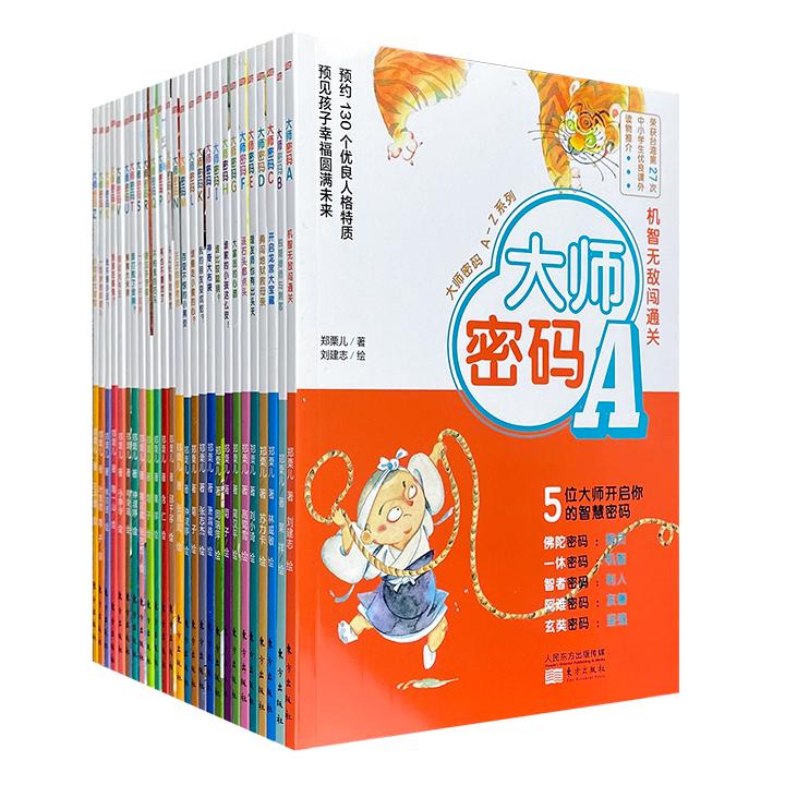 来自台湾的儿童性格养成书——《大师密码:A-Z》全26册,16开全彩图文,专为3-12岁孩子打造,曾获台湾第27次中小学生优良课外读物推介。
