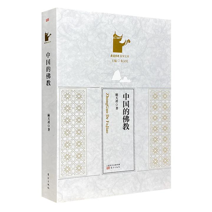 超低价19元包邮!宗教学专家麻天祥《中国的佛教》,厚达617页,将佛教与中国传统文化相结合,探析佛教的前世今生,资料翔实、立论明晰、深入浅出。