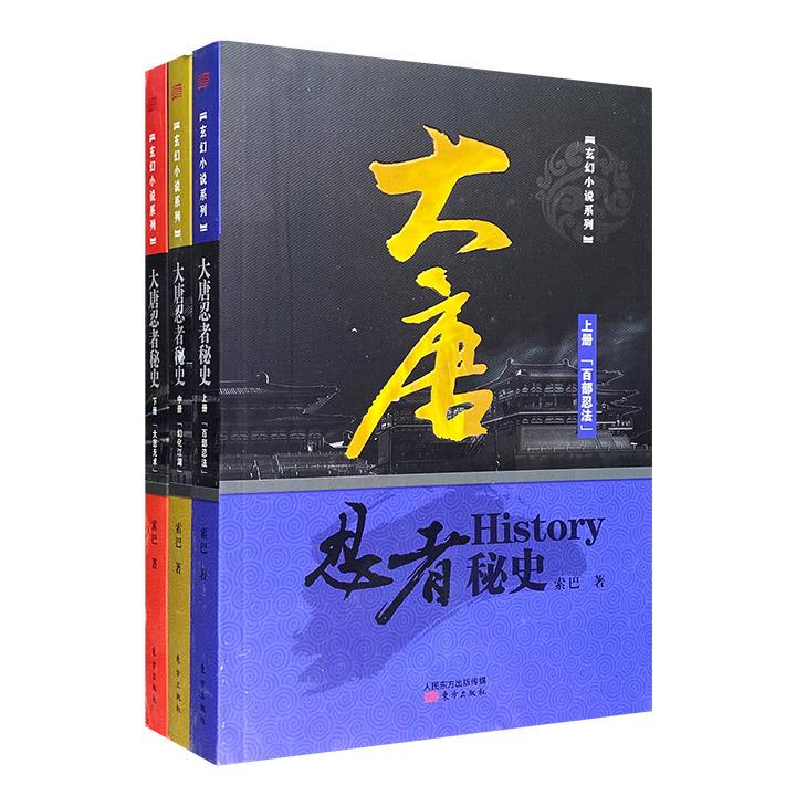 玄幻小说《大唐忍者秘史》全三册,一段禁止史官记载的历史,一群挽救了大汉民族命运的神秘人物。忍法、忍者、忍术……究竟是个怎样精彩的世界?