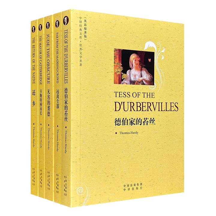 """英文原著版""""托马斯·哈代名篇""""全5册,《德伯家的苔丝》《无名的裘德》《远离尘嚣》《卡斯特桥市长》《还乡》,未经删改,原汁原味呈现。"""