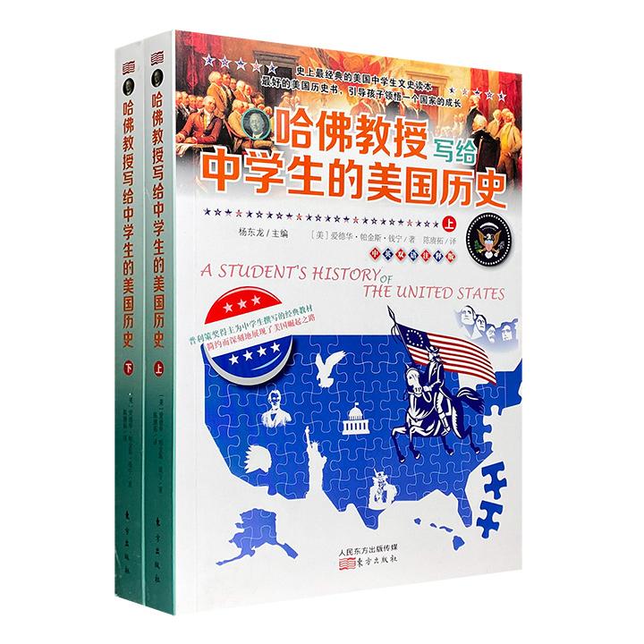 经典美国史教材《哈佛教授写给中学生的美国历史》全2册,中英双语,以重大政治事件为核心,详述17-19世纪美国的建立和发展过程,内容丰富,脉络清晰。