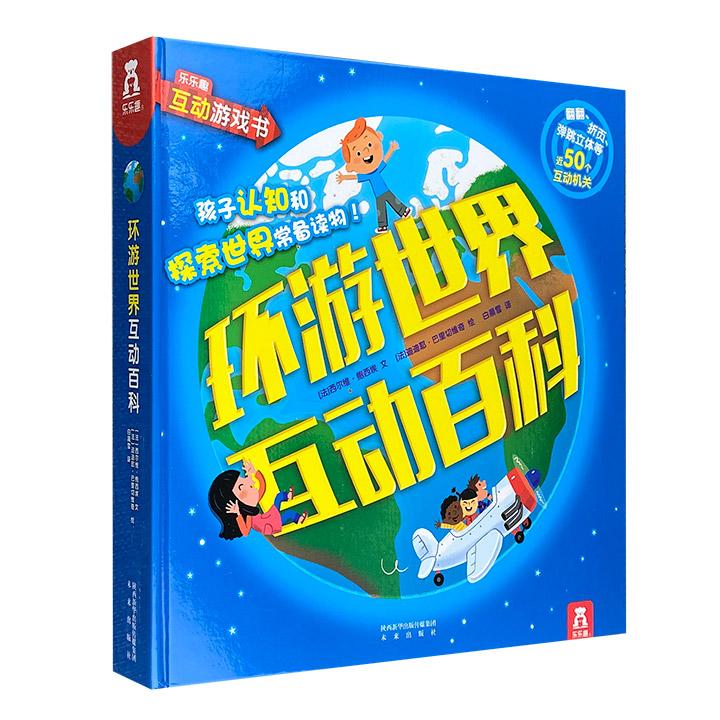孩子认知和探索世界的常备读物!《环游世界互动百科》12开精装,丰富有趣的百科知识,全彩手绘与精美照片,还有花样多多的互动机关,让孩子边玩边学,认知大千世界!