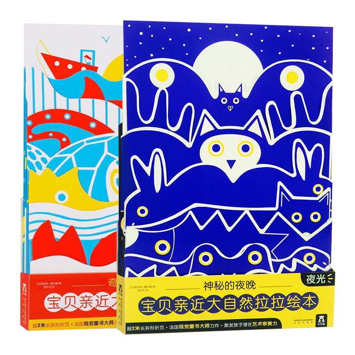"""超2米异形折页书!法国""""宝贝亲近大自然拉拉绘本""""系列2册,《神秘的夜晚》《奇妙的海洋》,全彩图文,设计新颖可爱,视觉童书设计师埃克多·戴可赛力作!"""