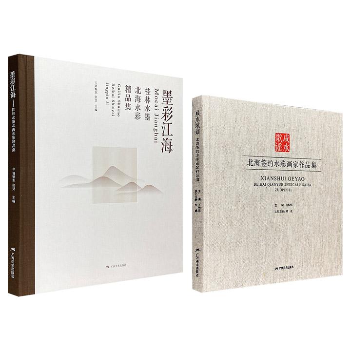 《墨彩江海》《咸水歌谣》任选,精装铜版纸全彩,200余幅精美作品+艺术评论,以广西桂林和北海自然风貌和文化特色为题材,展现东方水墨与西方水彩的艺术魅力。