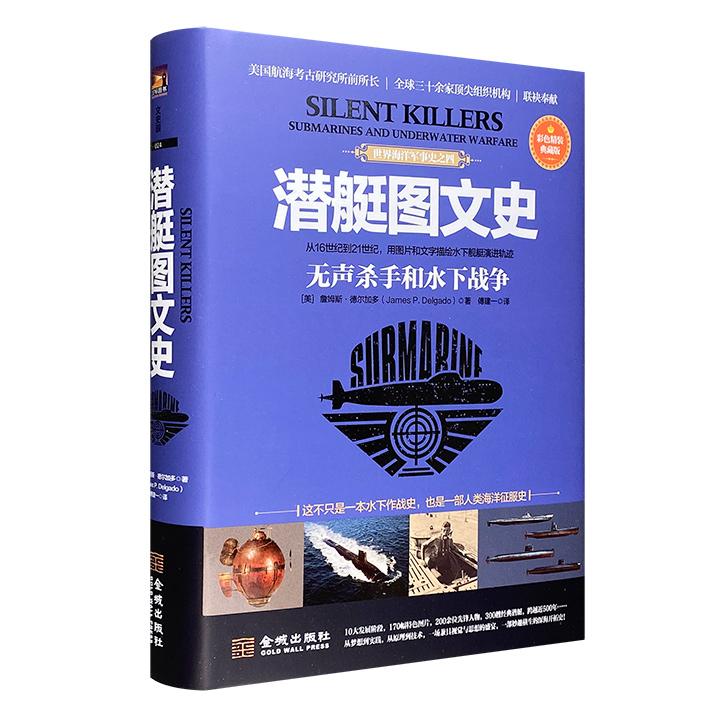 彩色典藏版《潜艇图文史:无声杀手和水下战争》精装,10大潜艇发展阶段、170幅图片、200余位先锋人物、300艘经典潜艇,跨越近500年,生动描绘水下舰艇演进轨迹。