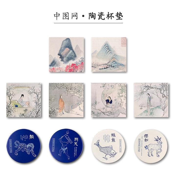 中图网出品,陶瓷杯垫套装3种:【山海经】【红楼梦】【恽向山水画】。吸水陶瓷+天然软木,质感上乘,自用送礼皆为佳品。