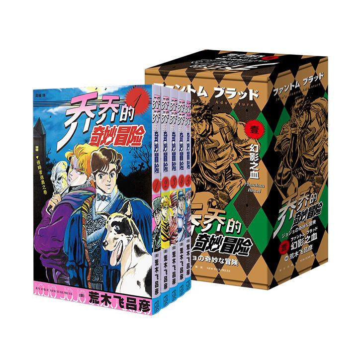 【新书】超人气日漫《乔乔的奇妙冒险》(《JOJO的奇妙冒险》)首部简体中文版,无删减,完全引进!本次团购为《第一部·幻影之血》全5卷。