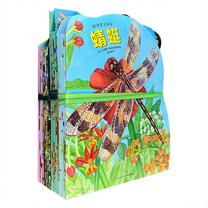 可弹缩、折叠、拉伸的科普玩具书!英国引进《3D全景立体书》全4册,知名科普作家、博物君张辰亮翻译。超厚卡纸折页呈现【变色龙】【蜻蜓】【蝴蝶】【蛙】的相关知识