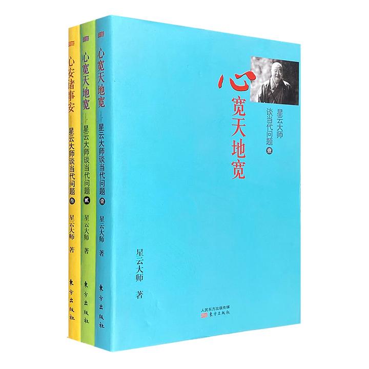 """国际著名佛学大师""""星云大师谈当代问题""""全3册,""""社会议题""""""""族群伦理""""""""生死关怀""""三大主题,以佛教精义对世俗社会万千人和事的诸方面进行阐释。"""