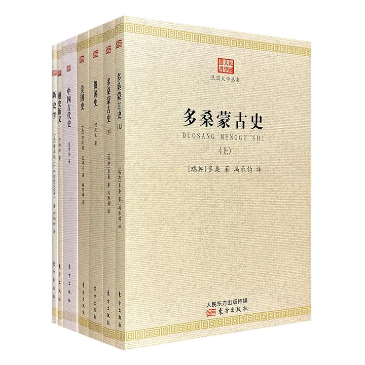 """民国大学丛书""""历史系列""""全7册,《多桑蒙古史》《俄国史》《美国史》《中国古代史》《通史新义》《新史学》,均为民国著名历史学家著作和译作,具有较高的学术水准。"""