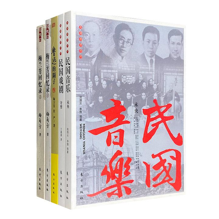 """""""民国文艺:舞榭歌台间的悲喜人生""""4种5册,《鲁迅的圈子》《民国戏剧:守望》《民国音乐:未央》《梅兰芳回忆录》,语言平实、史料丰赡、图文并茂。"""