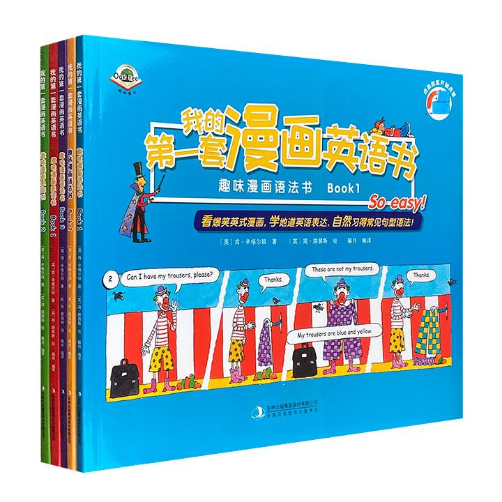 """《我的第一套漫画英语书》全5册,一套寓教于乐、与众不同的英语入门书!超萌爆笑的漫画,形象直观的对应单词,未加一个中文字符,为孩子构建一个""""浸入式""""英文环境。"""