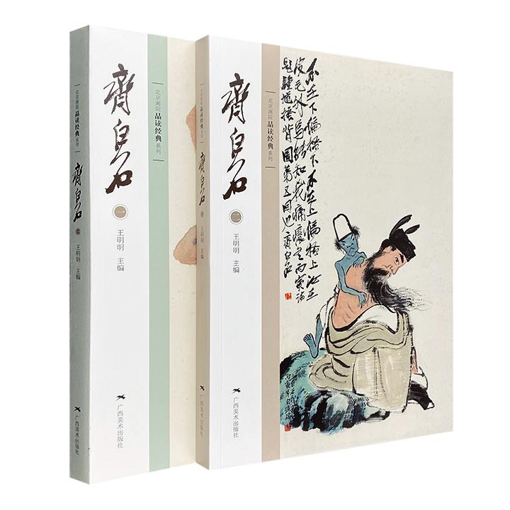 北京��院品�x�典系列《�R白石》全���,16�_全彩�D文,精�x自北京��院珍藏的�R白石作品90余幅。