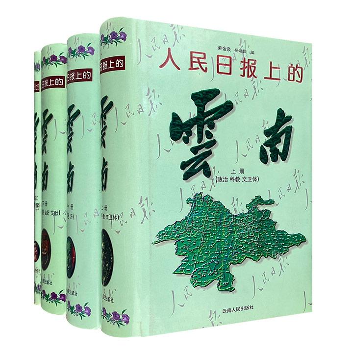 市面稀见!《<人民日报>上的云南》全4册,大16开精装,选编1949年至1995年间《人民日报》上反映云南各方面情况的报道,内容真实、资料详赡。