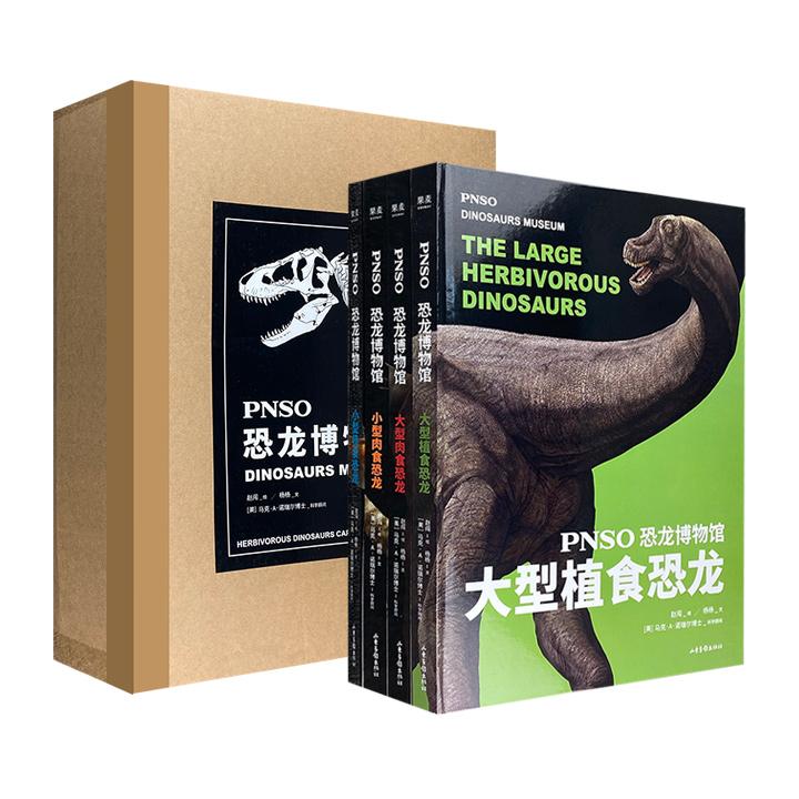 恐龙迷不容错过的收藏级大书!《恐龙博物馆》盒精装全4册,大8开铜版纸全彩,逼真呈现近60只恐龙复原图,每对页展开近1米,带给孩子无与伦比的IMAX阅读体验。