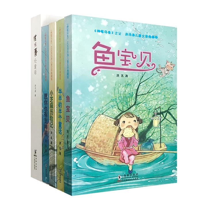 「神笔马良」之父洪汛涛儿童文学5册,包括儿童文学经典《鱼宝贝》《半半的半个童话》《愿你也有支神笔》《小芝麻历险记》及童话研究著作《洪汛涛论童话》。