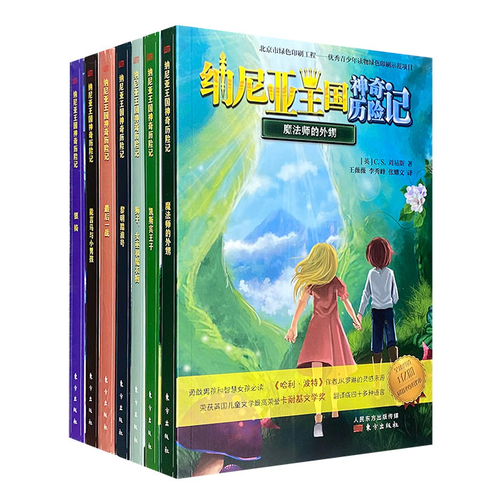 奇幻巨著《纳尼亚王国神奇历险记》全7册,英国著名文学家刘易斯的代表作,曾荣获卡耐基文学奖。童话自20世纪50年代问世以来,热销全世界,还被好莱坞搬上银幕。