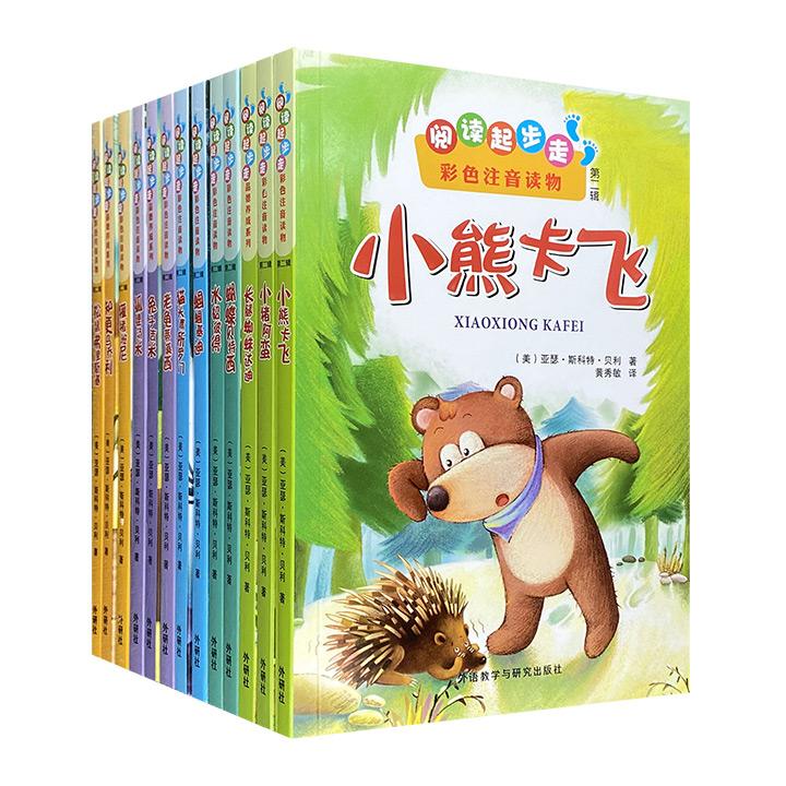 """彩色注音版""""阅读起步走""""系列13册,专为小学低年级孩子打造的独立阅读培养读物!故事精彩,句子长短适中,主题积极向上,并配有大量插图。"""