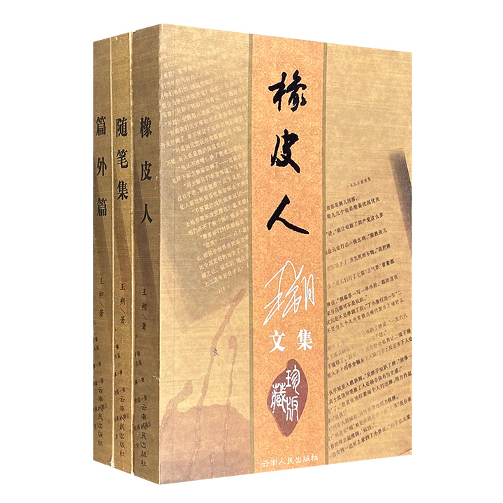 """知名当代作家、""""顽主""""——王朔文集3册,小说集《橡皮人》《篇外篇》与《随笔集》, 汇集王朔上世纪70-90年代的代表性作品。"""