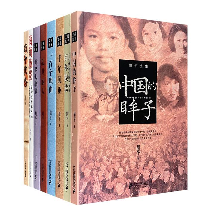 著名报告文学大家胡平作品8部,荟萃荣获多项大奖的《世界大串联》《百年误读》《千年沉重》《中国的眸子》《乱世丽人》《一百个理由》《海角旗影》《战争状态》。