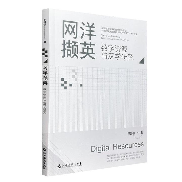 知名博主@陆浑戎 新作!《网洋撷英:数字资源与汉学研究》全面、详细、专业地介绍汉学研究方面的数字资源,讨论数字资源对汉学研究的具体影响。