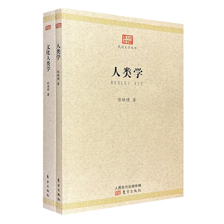 """民国大学丛书""""人类学系列""""2册,陈映璜《人类学》和林惠祥《文化人类学》,以民国学术思考,结合西方科学理论,文字通俗,史料丰富,是一套经典的人类学入门著作。"""