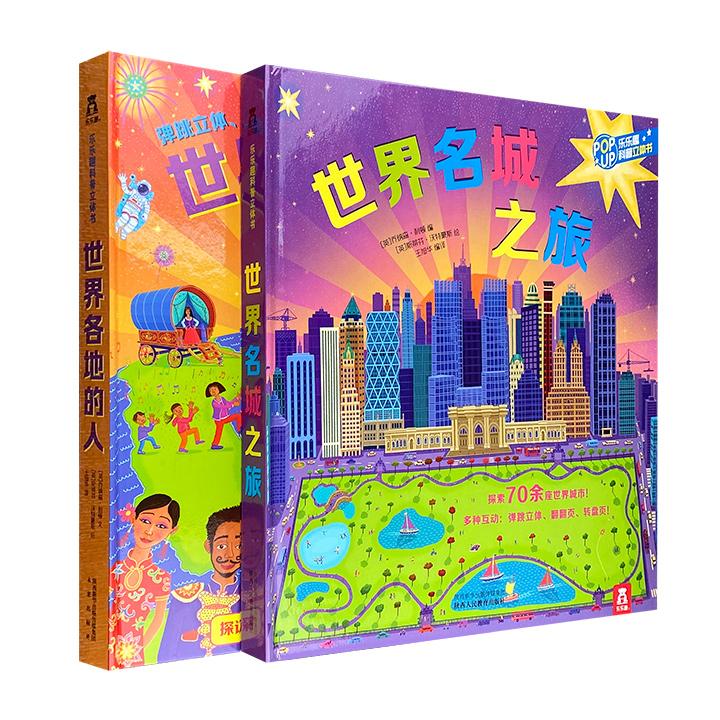 人文地理科普立体书——《世界名城之旅》《世界各地的人》12开精装,全彩印刷,精巧的立体纸艺,色彩明快的插图,直观呈现地理地貌、城市景观、民俗风情、特色美食……为孩子开启纸上旅行。