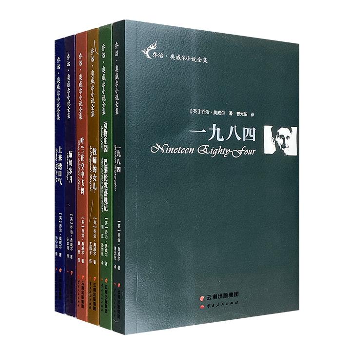 """英国著名小说家、天才的政治预言家!""""乔治·奥威尔小说全集""""全6册,荟萃《一九八四》《动物庄园》《牧师的女儿》《上来透口气》《叶兰在空中飞舞》《缅甸岁月》《巴黎伦敦落魄记》共7部经典。孙仲旭等翻译。"""
