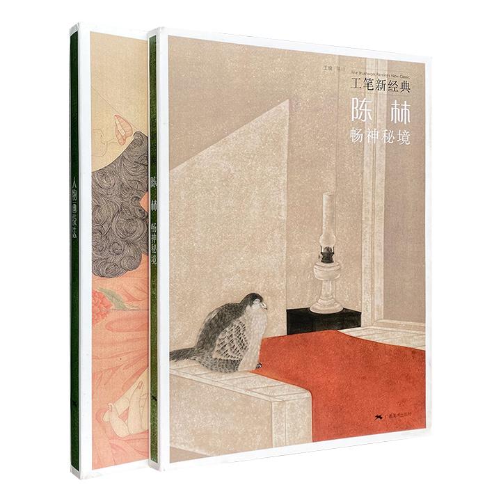 """""""工笔新经典""""2册,《人物画技法》《陈林:畅神秘境》,锁线胶装、布面书脊,铜版纸全彩,9位当代画坛前沿的艺术家,200余幅精美工笔作品,人物与花鸟的双重呈现。"""
