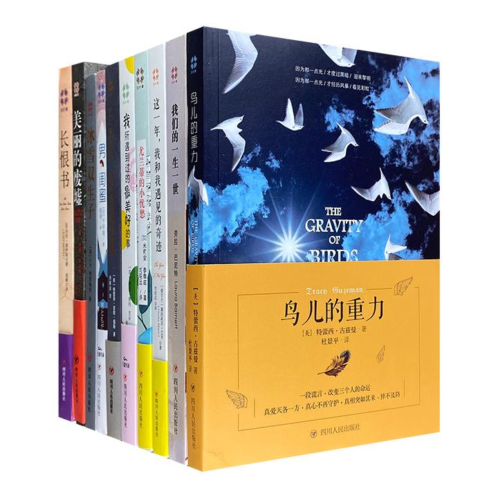 """""""四叶草书系""""10册,10位国外小说家的优秀作品,十个关于爱情、友情、亲情的感人至深的故事,在生动诙谐的文字中发现温暖,于跌宕起伏的情节中体悟人生。"""