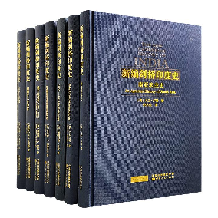 """""""新编剑桥印度史""""精装7册,是中国读者了解与研究印度史以及南亚史的珍贵资料,涵盖印度政治、经济、历史、文化、法律、教育、军事、社会生活等诸多领域,内容丰富、立论严谨、分析深入、观点极富创见。"""
