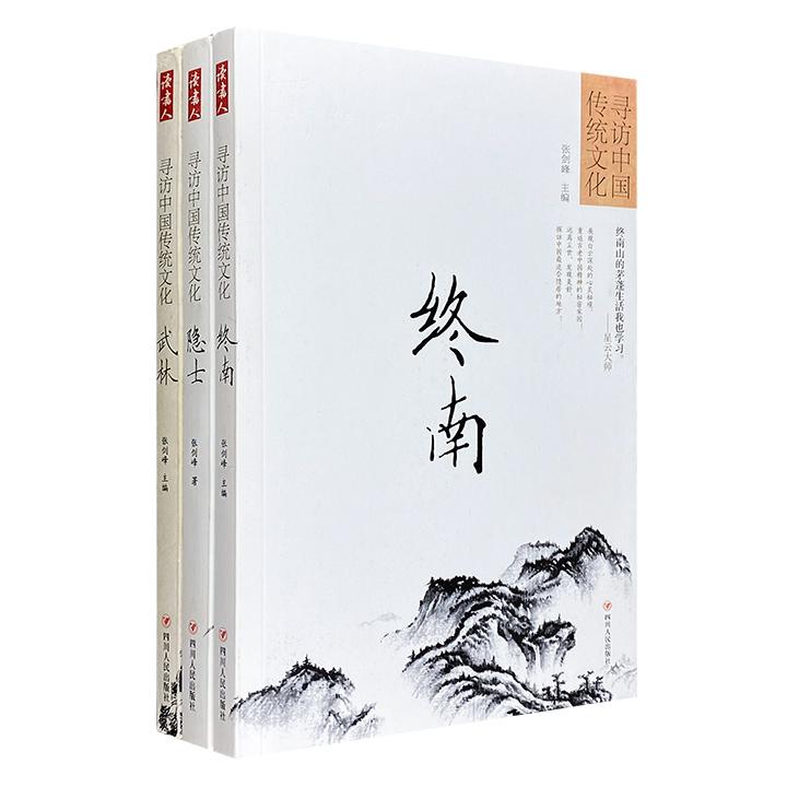 """""""寻访中国传统文化""""3册,终南山文化行者张剑锋通过亲身探访,图文并茂地带读者深入当代山居生活、探寻武林江湖奇人奇事、寻找传说中的隐士。"""