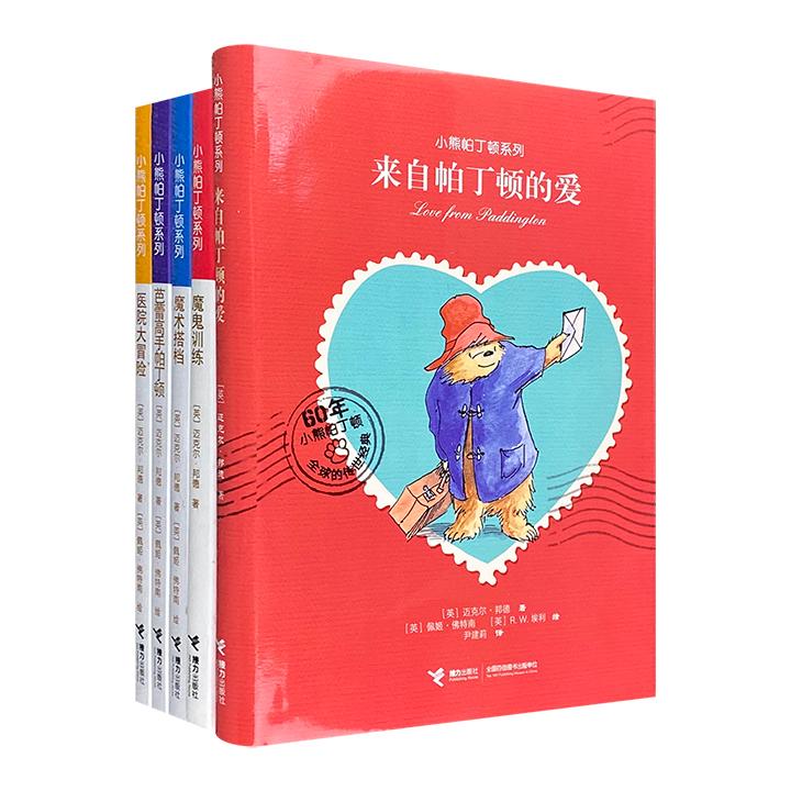 """英国经典儿童文学""""小熊帕丁顿系列""""5册,英国儿童文学作家迈克尔·邦德和插画家R.W.阿利联手打造,沿袭原著经典故事,用幽默连接儿童与世界间的对话。"""