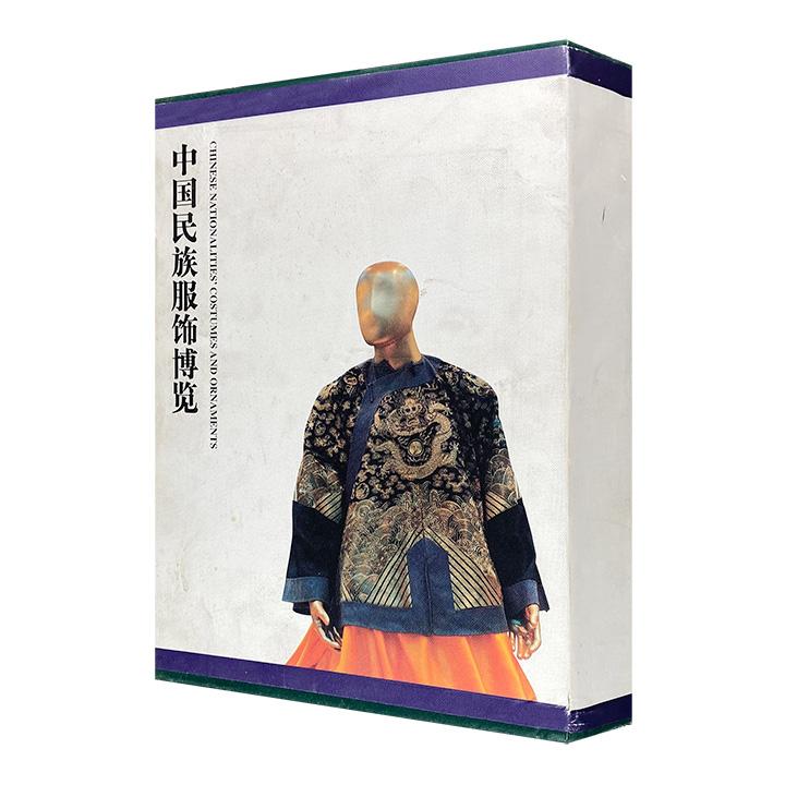 《中国民族服饰博览》,16开函套精装,铜版纸全彩,曾荣获全国优秀艺术图书奖,3000余幅多姿多彩的图片,全面呈现了我国自唐以来56个民族服饰文化的魅力。