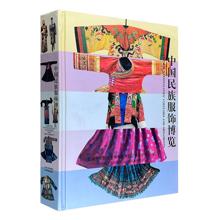 《中国民族服饰博览》,16开精装,铜版纸全彩,曾荣获全国优秀艺术图书奖,3000余幅多姿多彩的图片,全面呈现了我国自唐以来56个民族服饰文化的魅力。