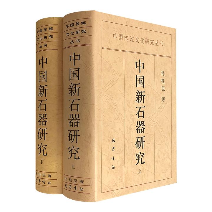 《中国新石器研究》全两册,16开精装,共计1787页,总达220万字,中国考古学泰斗佟柱臣撰写,图文并茂、资料翔实,是中国新石器综合研究的集大成之作。