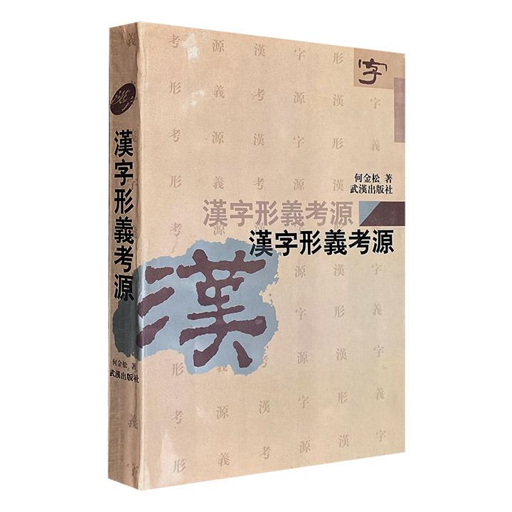 90年代老书!《汉字形义考源》,总达525页,古文字学家何金松编著,考证汉字的形构和本义,解谜中国古代文化神秘面纱。定价低廉,团购价仅18包邮!