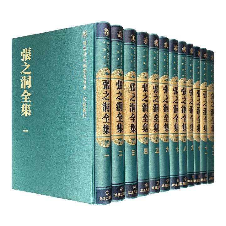 《张之洞全集》全12册精装,重达15公斤,收录文献14453件,涉及公文、书札、诗文、议稿、电牍、专著等,既是张之洞人生历程的写照,也是晚清社会沧桑变迁的缩影。