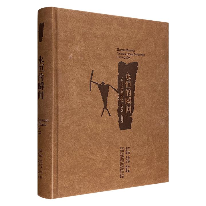 《永恒的瞬间:云南民族记忆1949-2009》12开仿皮面精装,铜版纸全彩,近千幅珍贵纪实影像,记录云南25个少数民族朴实率真的民风和生活情趣,呈现60年历史文化变迁。