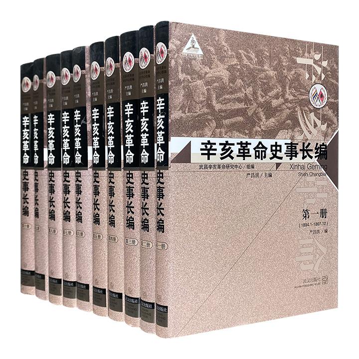 《辛亥革命史事长编》全10册,16开精装,辑录1894年11月兴中会成立—1913年9月二次革命失败期间各种政治力量尖锐冲突的史实,严谨如实地记录了辛亥革命的全过程。