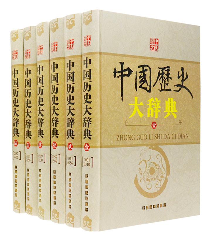 《中国历史大辞典》箱装全6册,著名历史学家郑天挺、谭其骧组织编纂,收词上起远古时代、下迄1911年辛亥革命共67154条,附1745幅图片,5项附表,24幅各朝代历史地图,堪为一部全面中国历史百科全书。