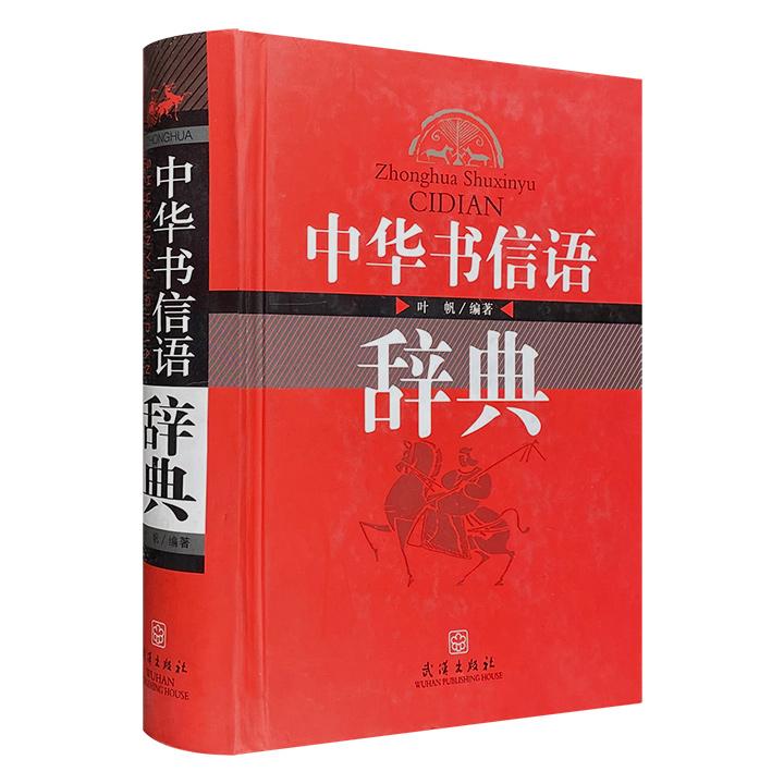 《中华书信语辞典》32开精装,总达1375页,9300余条书信词语,附现代名人短简示例,词语解释详明,例句充分实用,引导读者领略书信风采,感受书信魅力。