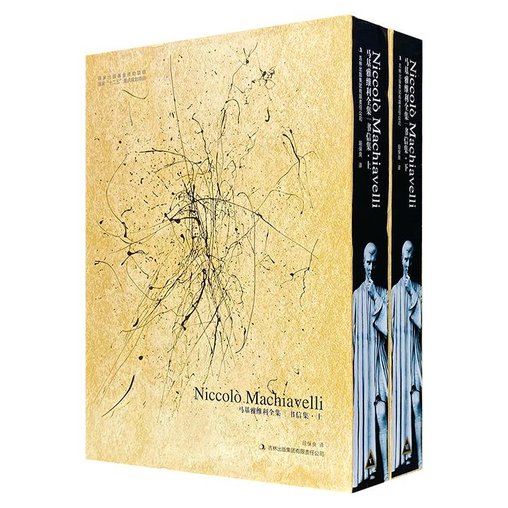 国内经典版本《马基雅维利全集·书信集》豪华精装全2册,精美函套、内书绒布封面,汇集私人书信342封,展现了一个全方位的、立体的、栩栩如生的马基雅维利!